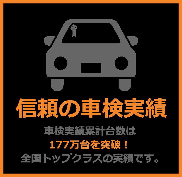 信頼の車検実績