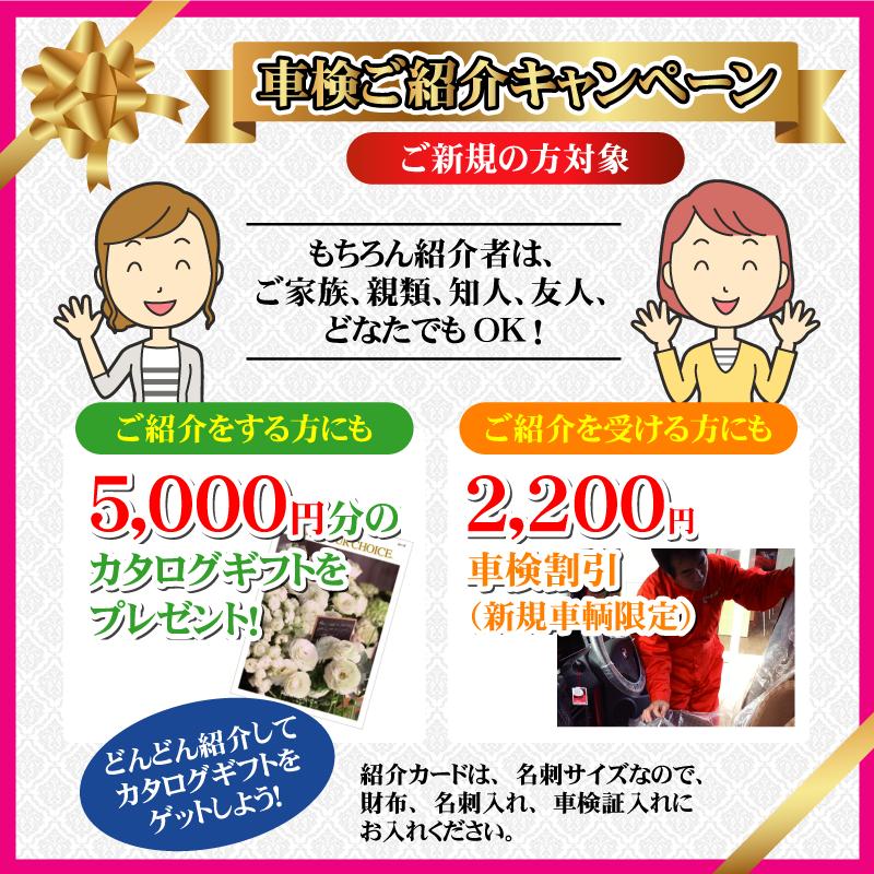 車検紹介キャンペーン