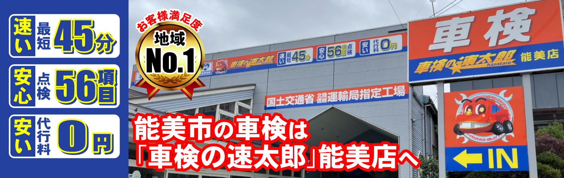 「車検の速太郎」能美店