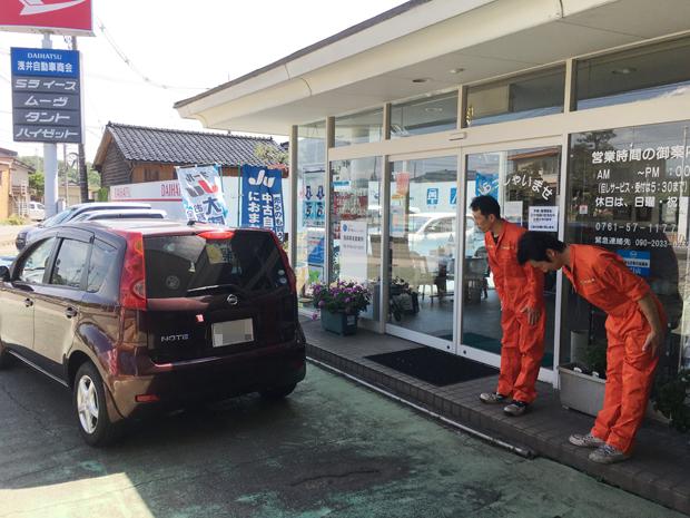 車検の速太郎 能美店